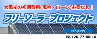 太陽光完全無料設置