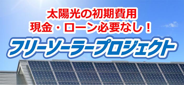太陽光の初期費用 現金・ローン必要なし! フリーソーラープロジェクト