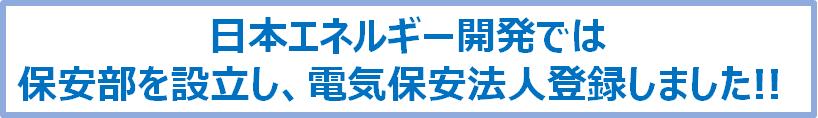 日本エネルギー開発では保安部を設立し、電気保安法人登録しました。
